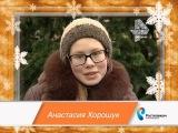 Анастасия Хорошук №10