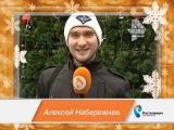 Алексей Набережнев №18