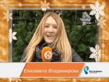Елизавета Владимирова №17