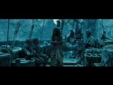 Пираты Карибского моря На краю Света/Pirates of the Caribbean: At World's End (2007) Фрагмент №4