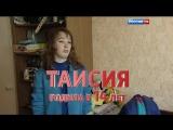 Прямой эфир - Взрослая беда юной мамы: