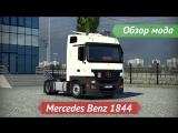 [ETS2 v1.14.2.2s] Обзор мода Mercedes Benz 1844