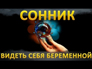 Сонник - Видеть Себя Беременной