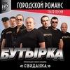 Бутырка - Свиданка (2015) новый альбом