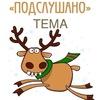 Подслушано Тема Донецк (18+)