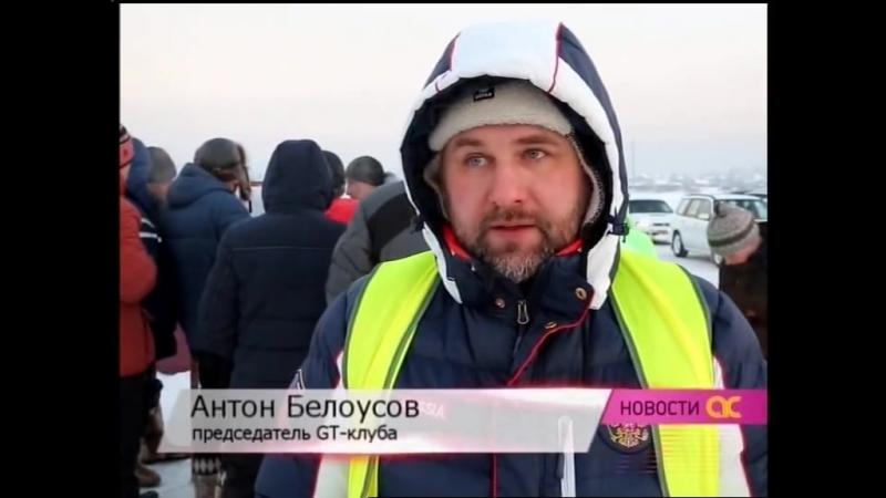 I этап GT-Зимник 2016 программа новостей ТК АС Байкал ТВ