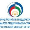 Фонд развития и поддержки предпринимательства РБ