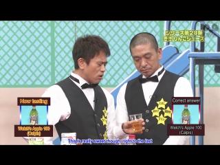 Gaki no Tsukai #1044 (2011.02.27) — Kiki 28 (Apple juice) ENG subbed