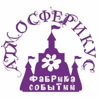 Логотип Фабрика событий АТМОСФЕРИКУС