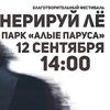 """Благотворительный фестиваль """"РЕГЕНЕРИРУЙ, ЛЁ!"""""""