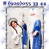 Дед Мороз и Снегурочка в Нижнем Новгороде