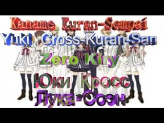 Kaname Kuran-Sempai__Yuki Cross-Kuran-San_6 часть
