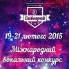Фестиваль Співокрай - 2016