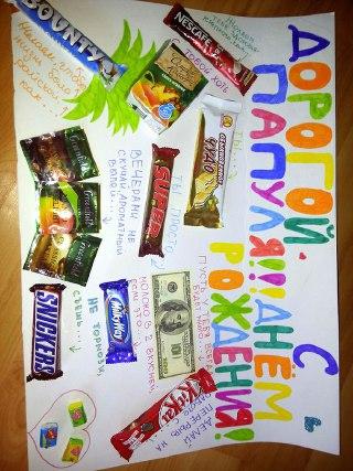 Плакат папе с днем рождения со сладостями