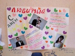Интересные плакаты с днем рождения своими руками фото 989
