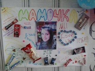 Плакат из на день рождения мамы