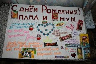 Плакат мужу на день рождения со сладостями фото: 22 тыс