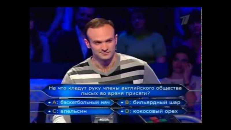 «Кто хочет стать миллионером» в игре Тимур Будаев