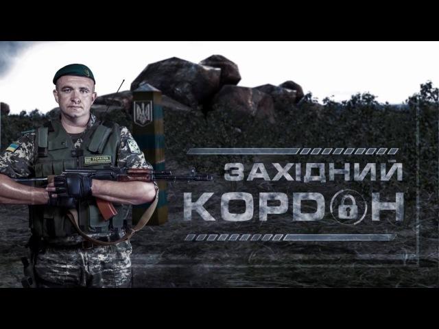 Західний кордон № 22. Ізварине історія оборони. Чеченські мігранти. Стрільби офіцерів.