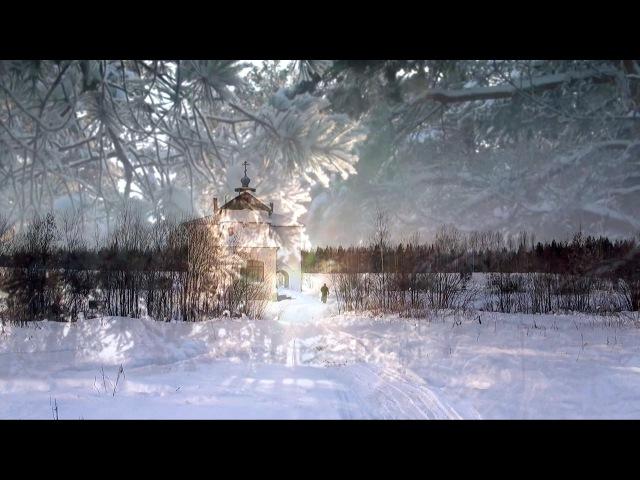 Док фильм Лампада в северных лесах