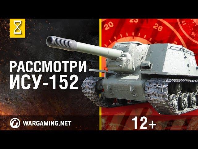 Загляни в реальный танк ИСУ-152. Часть 1. В командирской рубке [World of Tanks] » Freewka.com - Смотреть онлайн в хорощем качестве