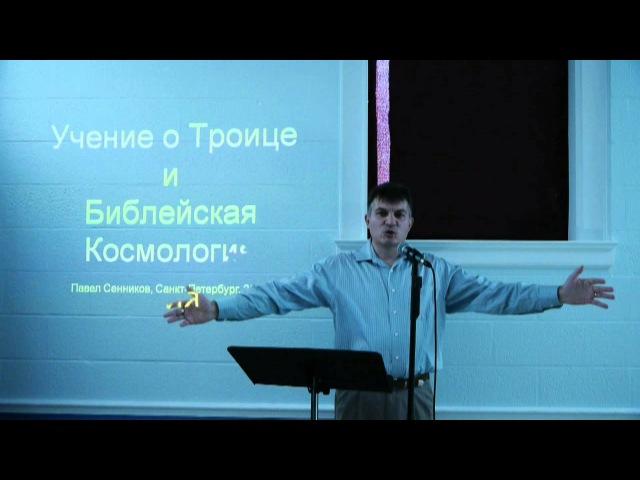 Библейская Космология и учение о Троице. Семинар, часть 1.