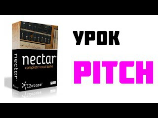 iZotope Nectar - Pitch Урок