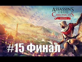 Assassin's Creed Chronicles: India. Прохождение #15 Финал