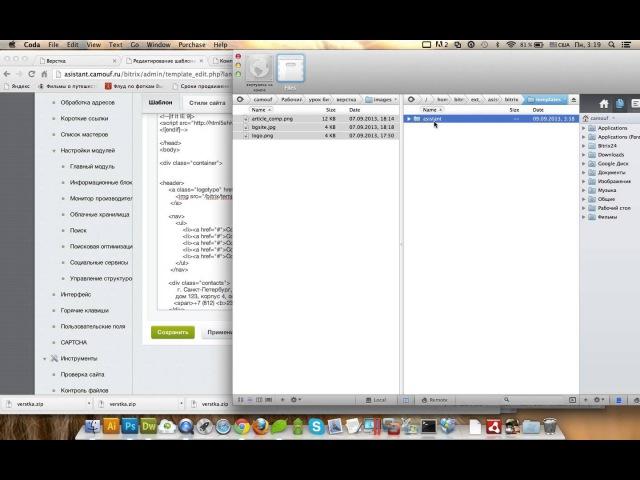 Урок 4 Создание шаблона битрикс из HTML CSS верстки