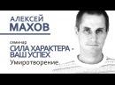 Семинар Алексея Махова Сила характера - Ваш успех . Умиротворение . Челябинск.