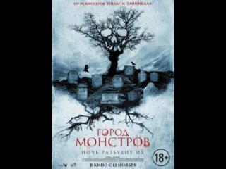 Город монстров / Gorod monstrov / Tales of Halloween (2015)