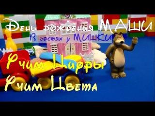Развивающие мультики для детей День рождения МАШИ | Учим Цвета Учим Цифры В гостях у МИШКИ