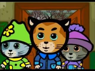 Три котенка - В мягкие тапки прыгнули лапки (песенка из мультика)