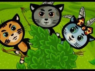 Три котенка - Теперь деревья будем поливать (песенка из мультика)