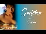 Gretchen - Bailarina (the boxer) \ Remaster 2015