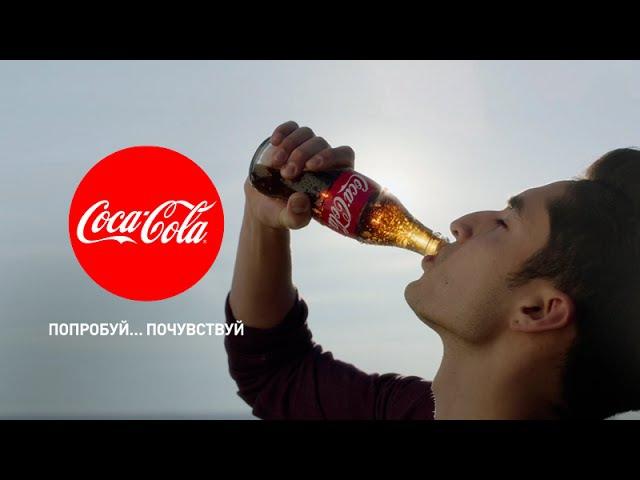 песня из рекламы колы 2016