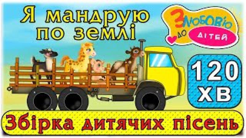 Я мандрую по землі - колекція пісень для дітей українською мовою - Kids songs in ukrainian