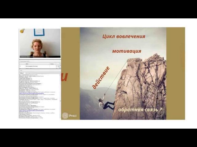 ProTutor Павлова С.А. Вовлечение в обучение