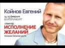 Семинар Евгения Койнова Исполнение желаний День 2 Екатеринбург