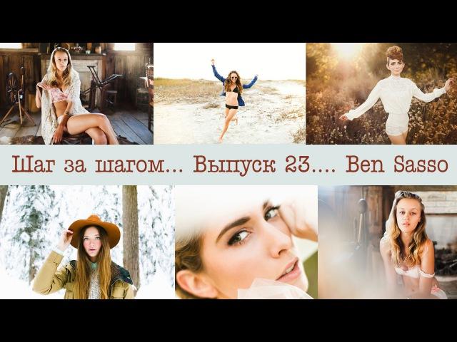 Стиль, бренд, подача фотографа на примере Ben Sasso