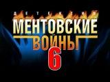 Ментовские войны 6 сезон 1 серия (Сериал боевик криминал)