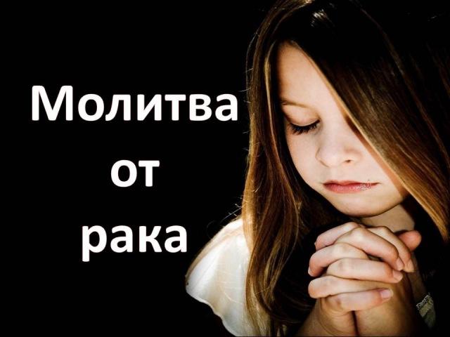 Молитва от рака. Какая Сколько раз читать