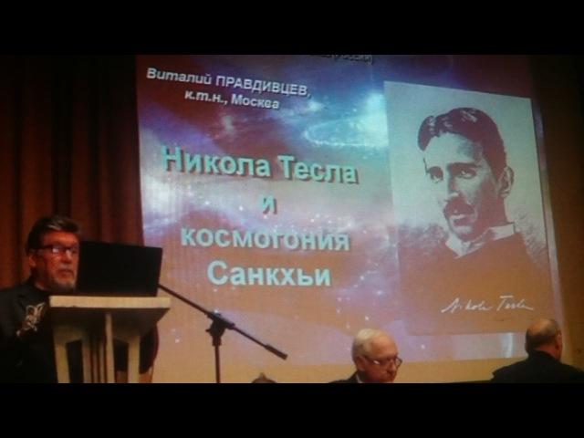 Никола Тесла и космогония Санкхьи - Виталий Правдивцев -Глобальная Волна - GlobalWave.TV