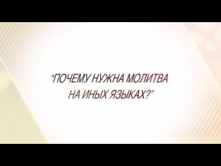 Павел Рындич - Почему нужно молиться на иных языках?