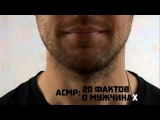 АСМР: 20 Фактов о Мужчинах (спокойная речь, шёпот, хрустящие и липучие звуки)