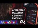 Аркадная Машина своими руками часть 4 GameShelf 22