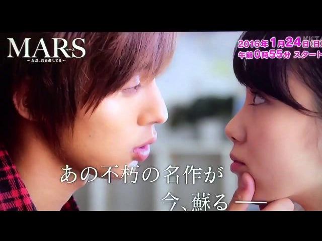 MARS ただ君を愛してる Tada Kimi wo Aishiteru Trailer