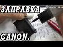 Как заправить черный струйный картридж CANON. На примере PG-510, 512.