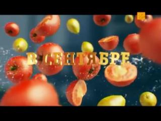 Кухня/ (2012 - ...) ТВ-ролик №2 (сезон 5)