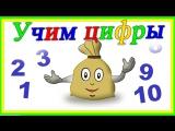 Обучающие, Развивающие мультики для детей 1, 2, 3 года (лет). Учим цифры.
